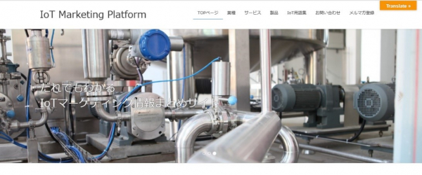 IoT Marketing Platform