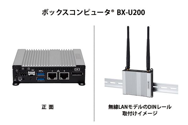 CONTECボックスコンピュータBX-U200