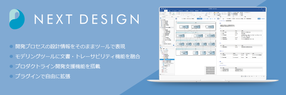 DTSインサイトがデンソークリエイト開発の次世代ソフト設計ツール「Next Design」の取り扱い開始