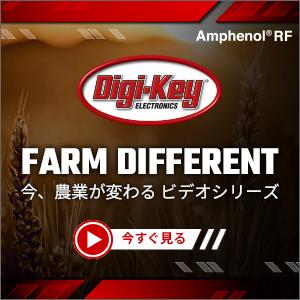 Digi-Key ElectronicsがSupplyframeとAmphenol RFとともに新しいスマート農業ビデオシリーズ「Farm Different」発表