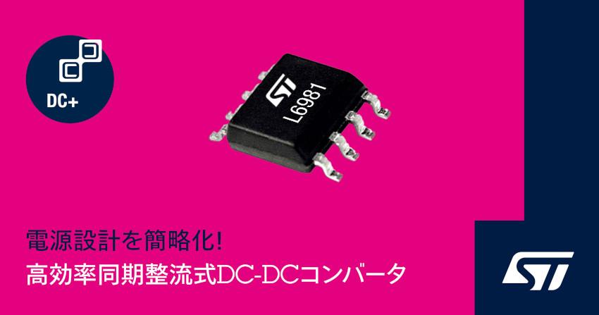 STマイクロエレクトロニクスが電力変換の高効率化・簡略化に貢献する高集積の1.5A同期整流式DC-DCコンバータを発表