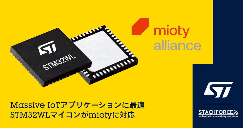 STマイクロエレクトロニクスがMassive IoTアプリケーションの普及に向けてmioty Allianceに加入