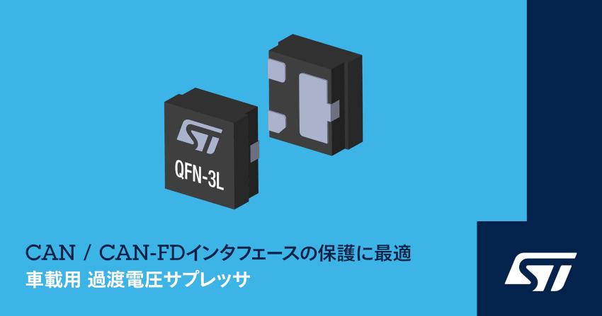 STマイクロエレクトロニクスがCAN / CAN-FDインタフェースを保護する車載用の低端子間容量過渡電圧サプレッサを発表