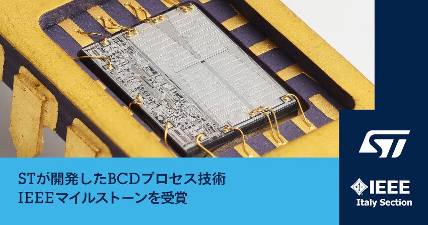 STマイクロエレクトロニクスが「複数のシリコン・テクノロジーを1チップに形成する技術」の歴史的業績で、権威あるIEEEマイルストーンを受賞