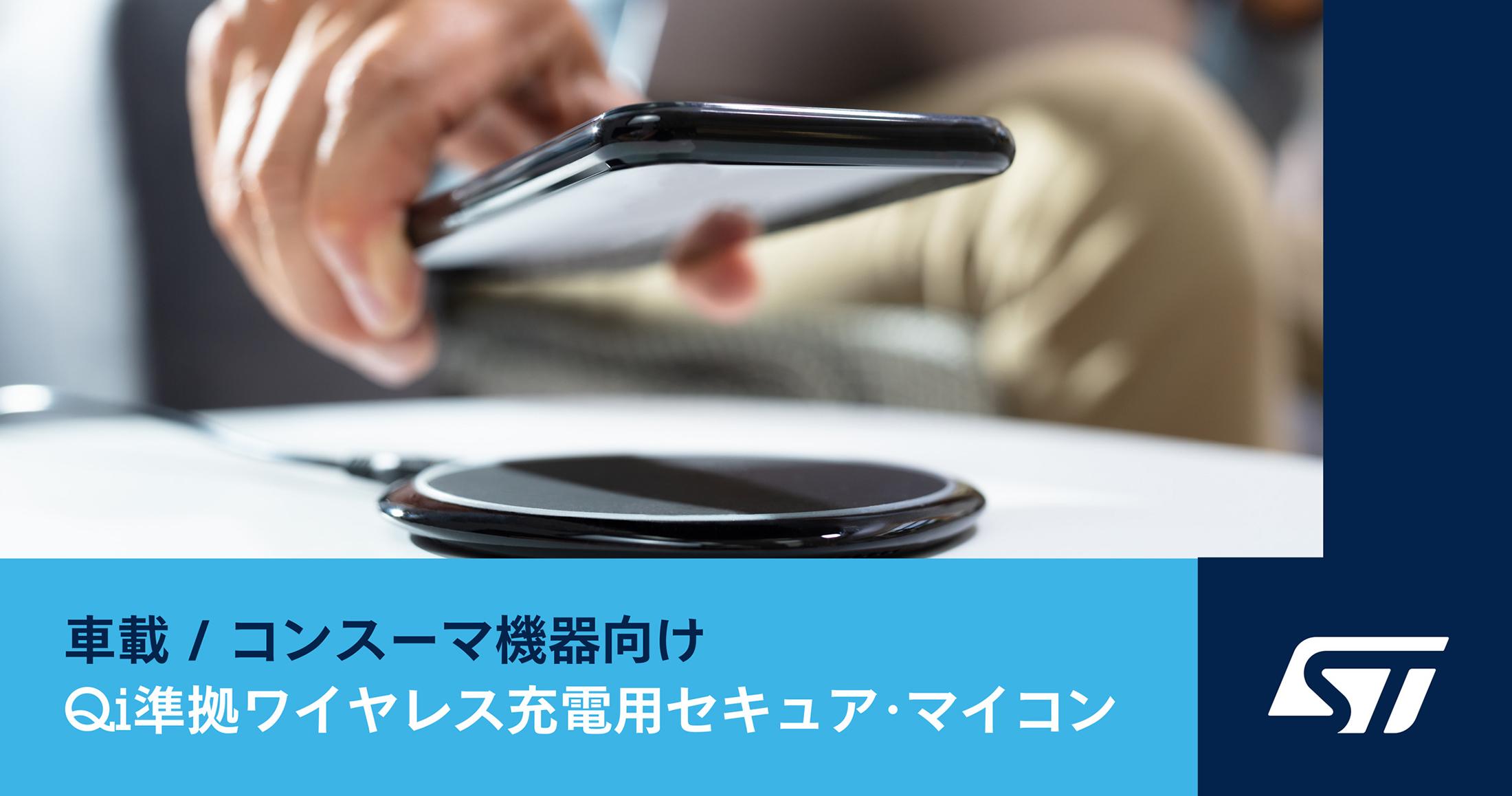 STマイクロエレクトロニクスが車載機器 / コンスーマ向けQi準拠ワイヤレス充電器用のセキュア・マイコンを発表