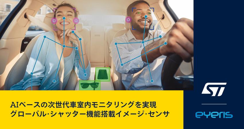 STマイクロエレクトロニクスとEyerisが車室内モニタリング向けのグローバル・シャッター機能付きセンサ・ソリューションで協力
