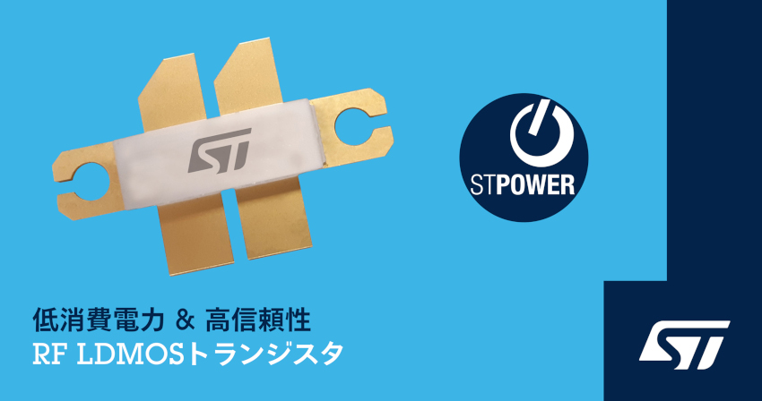 STマイクロエレクトロニクスが新しいRF LDMOSパワー・トランジスタを発表