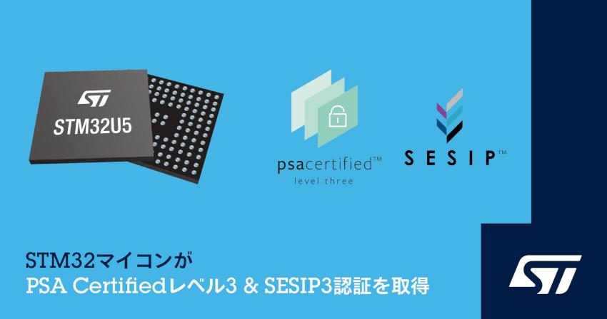 STマイクロエレクトロニクスのSTM32U5マイコンがPSA Certifiedレベル3とSESIP3のセキュリティ認証を取得
