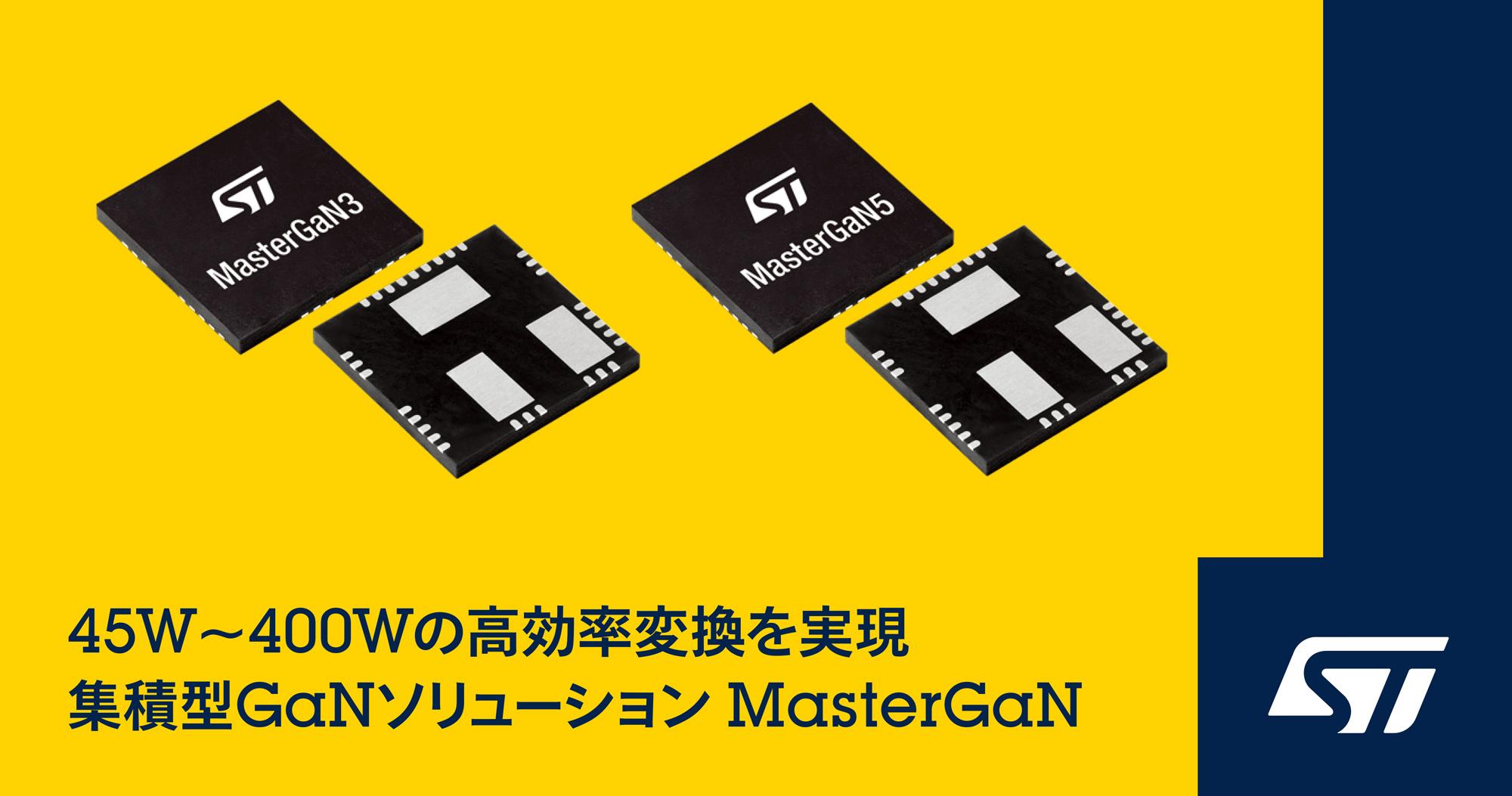 STマイクロエレクトロニクスが最大45W / 150Wの高効率変換を可能にする集積型GaNソリューションを発表