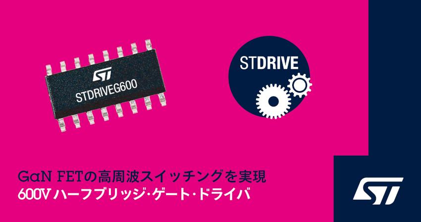STマイクロエレクトロニクスが産業機器とホーム・オートメーションの高速化、柔軟性向上、高集積化を実現するシングルチップGaNゲート・ドライバ発表