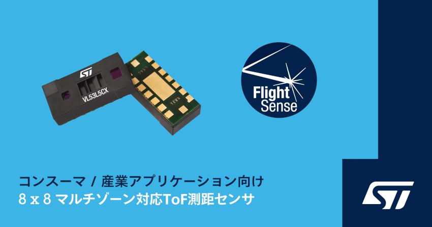 STマイクロエレクトロニクスが革新的なアプリケーションを実現する8×8のマルチゾーン対応ToF測距センサ発表