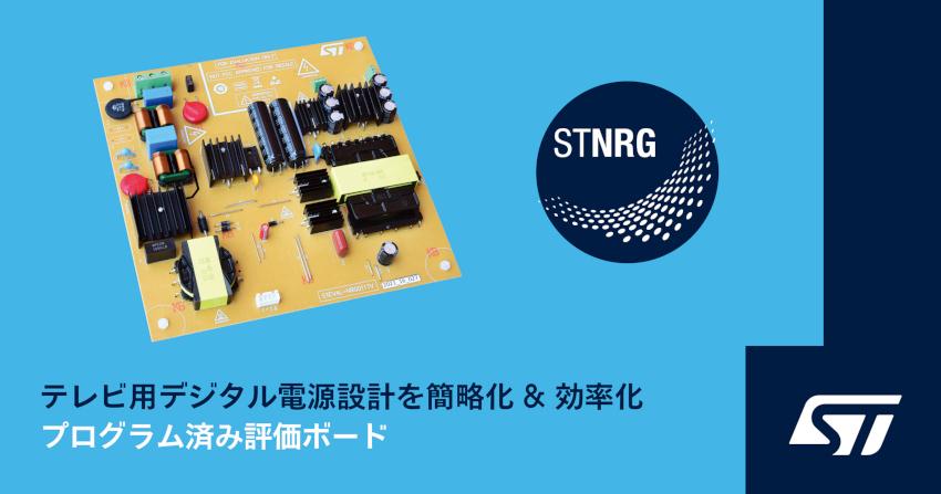 STマイクロエレクトロニクスがLEDディスプレイ向けに最も厳しいエコ設計規格に適合した200Wデジタル電源ソリューションを発表