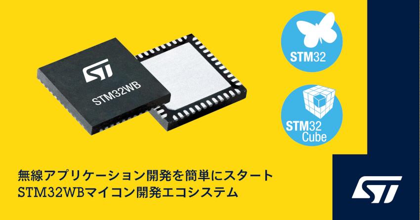 STマイクロエレクトロニクスがワイヤレス機器開発の加速に向けSTM32ワイヤレス・マイコン用の開発エコシステムを強化