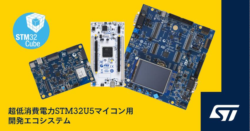 STマイクロエレクトロニクスが超低消費電力STM32U5マイコン用の開発エコシステムを発表